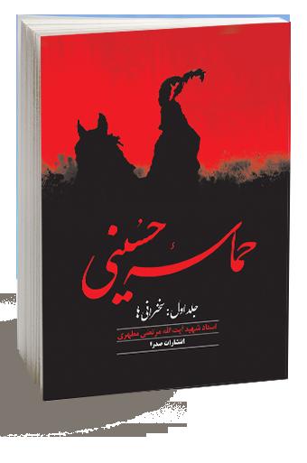 کتاب حماسه حسینی شهید مطهری