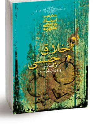 اخلاق جنسی در اسلام و جهان غرب