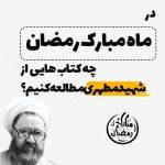 در ماه رمضان چه کتاب هایی از شهید مطهری مطالعه کنیم؟ + کد تخفیف ویژه ماه مبارک رمضان