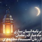 برنامه انسان سازی ماه رمضان از زبان شهید مطهری