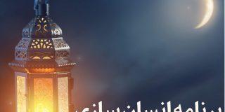 ماه رمضان شهید مطهری