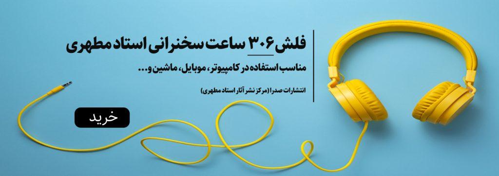 فلش 306 ساعت سخنرانی شهید مطهری