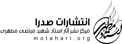 مرکز نشر آثار استاد مطهری